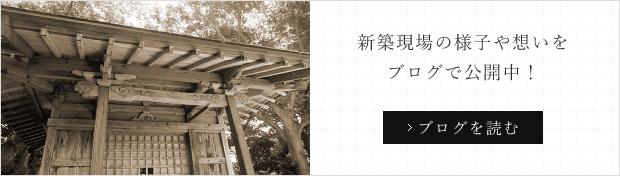 新築ブログ